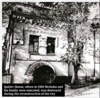 «Дом Ипатьева, в котором в 1918 году казнили Николая и его семью, был разрушен во время реконструкции города»