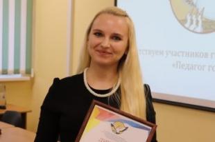 Учитель года - 2019 Ирина Лебедева