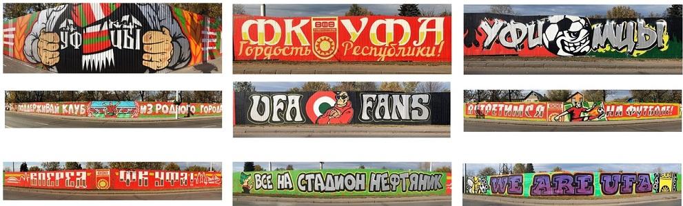 Футбольное граффити