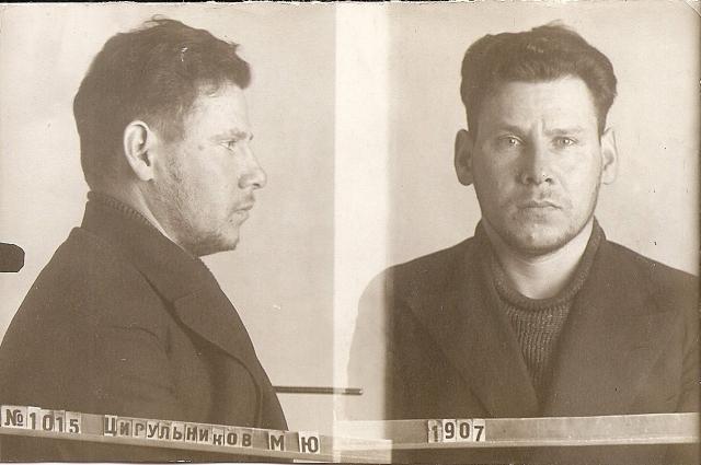 Михаила Цирульникова посадили в 1938 году.