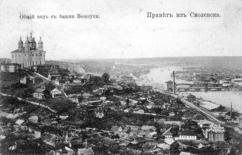 В Смоленске первые археологические раскопки начались в 1900 году. На фото: Смоленск начала XX века.