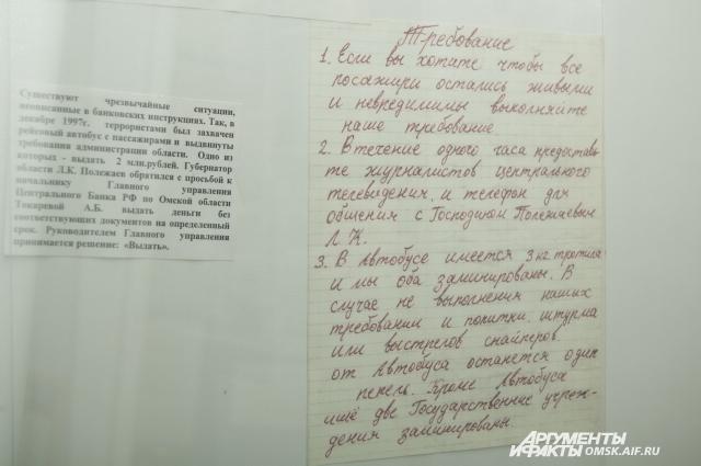 То самое письмо, которое террористы 19 лет назад направили в адрес правительства.