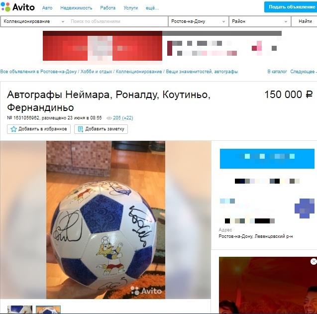 Один мяч с автографами звезд мирового футбола стоит 150 тысяч рублей