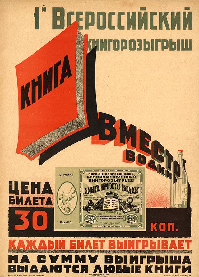 Рекламный плакат 1-й Всероссийской книжной лотереи «Книга вместо водки». Неизвестный художник, СССР, 1929 год.