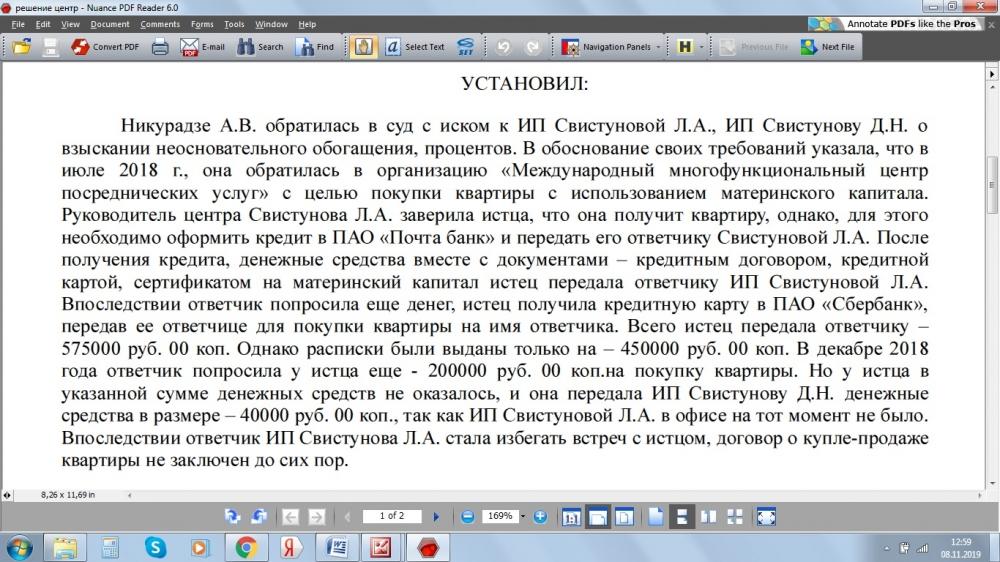 Анне Никурадзе Свистунова пообещала помочь приобрести квартиру за материнский капитал.