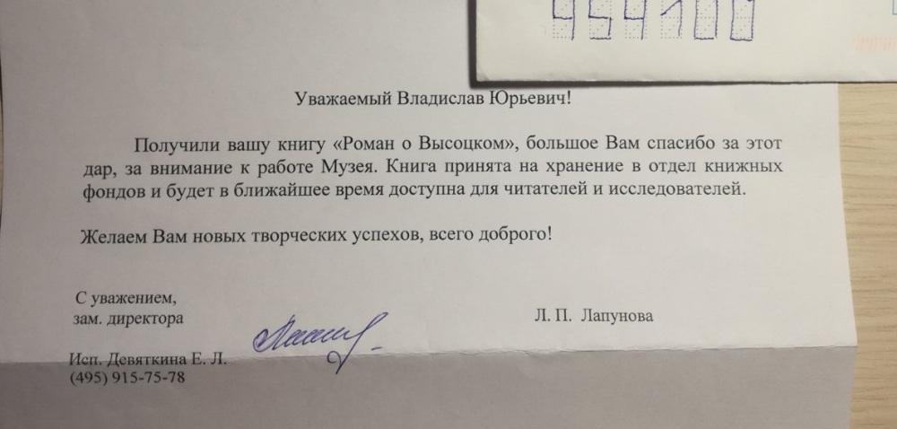 Книга челябинца попала в музей Высоцкого.