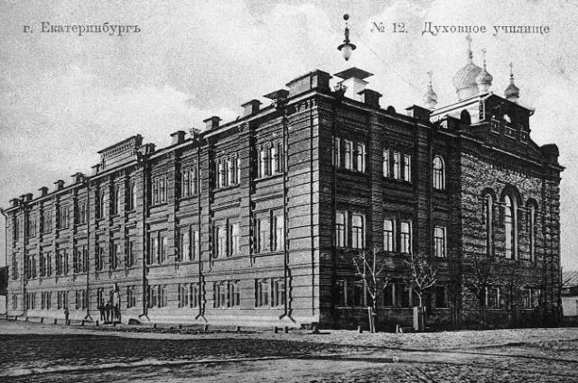 Когда-то на месте второго корпуса УрГЭУ было Духовное училище.