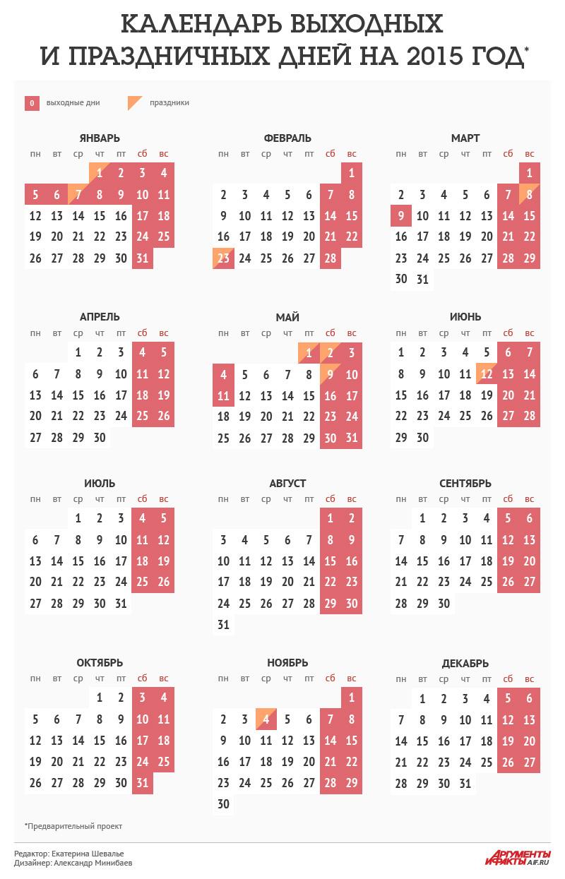 Выходные дни в 2015 году