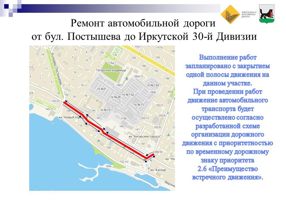 иркутск ремонт 2021