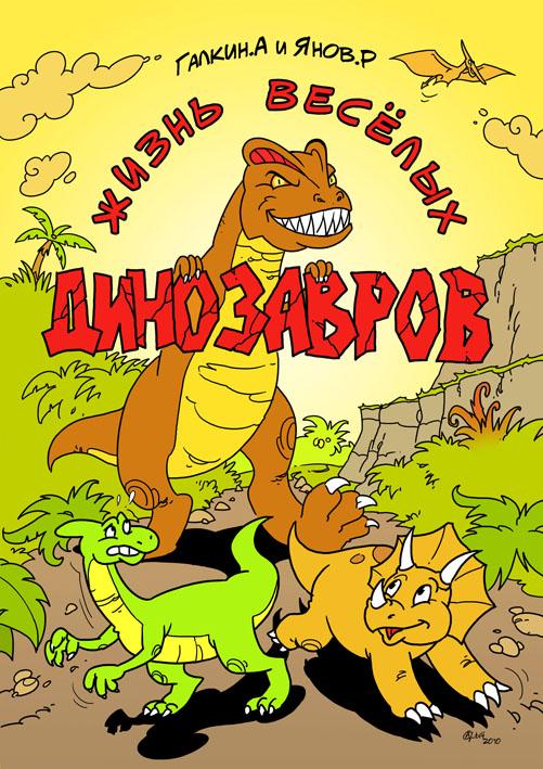Кадр из мультфильма «Жизнь веселых динозавров», реж. Алексей Галкин.