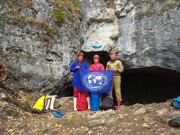 Члены РГО у пещеры имени 30-летия Победы.