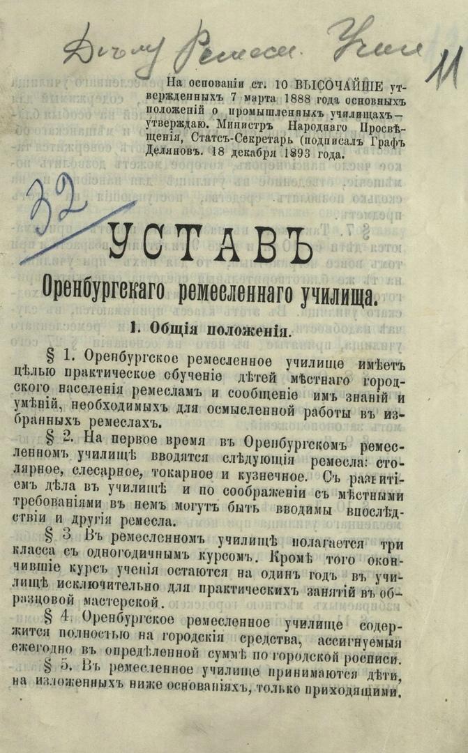 Устав нового учебного учреждения приняли только спустя 23 года.