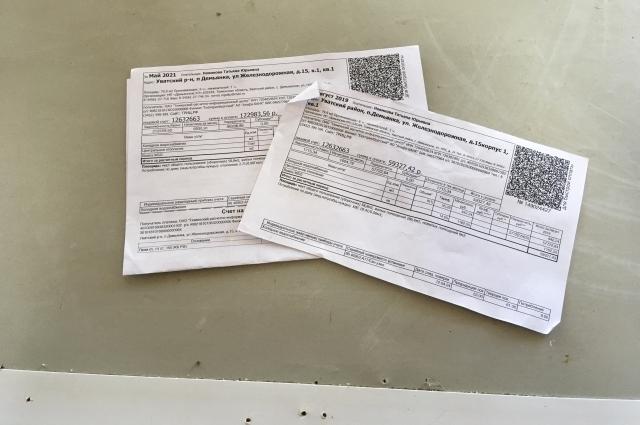 Платежка за май 2021 года в п. Демьянка.