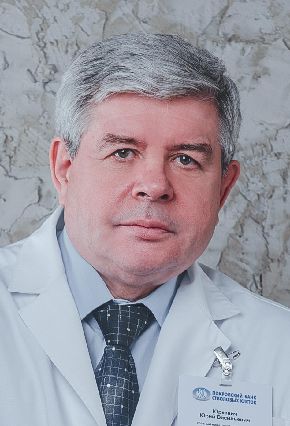Юрий Юркевич.