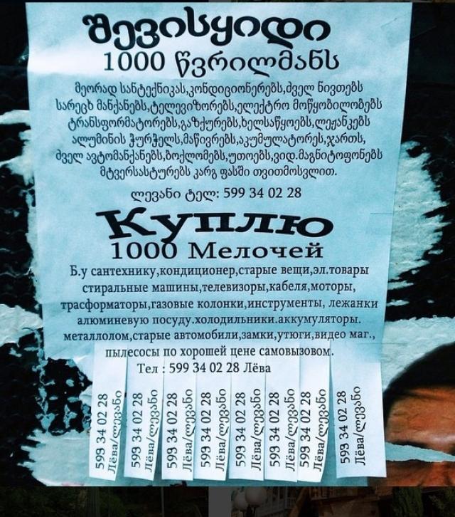 Грузинский язык использует письменность на основе грузинского алфавита, базирующегося на фонетическом принципе.