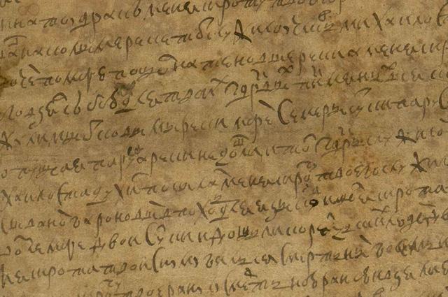 Фрагмент отписки С. Дежнёва о морском походе на реку Анадырь.
