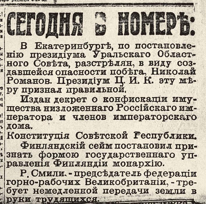 «Известия» от 19 июля 1918 г. открылись этой публикацией.