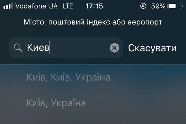 Отображение крымских городов происходит без указание государства.
