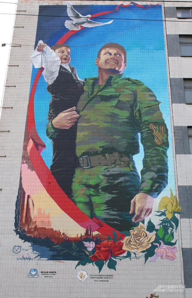Изображение Александра Захарченко на доме.
