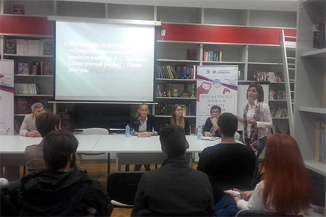 Первое мероприятие состоялось в Русском центре Фонда «Русский мир» на филологическом факультете Белградского университета.