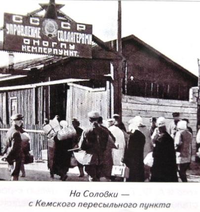 Из Кеми заключенных отправляли на Соловки