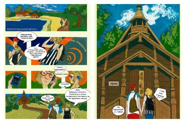 Православный комикс
