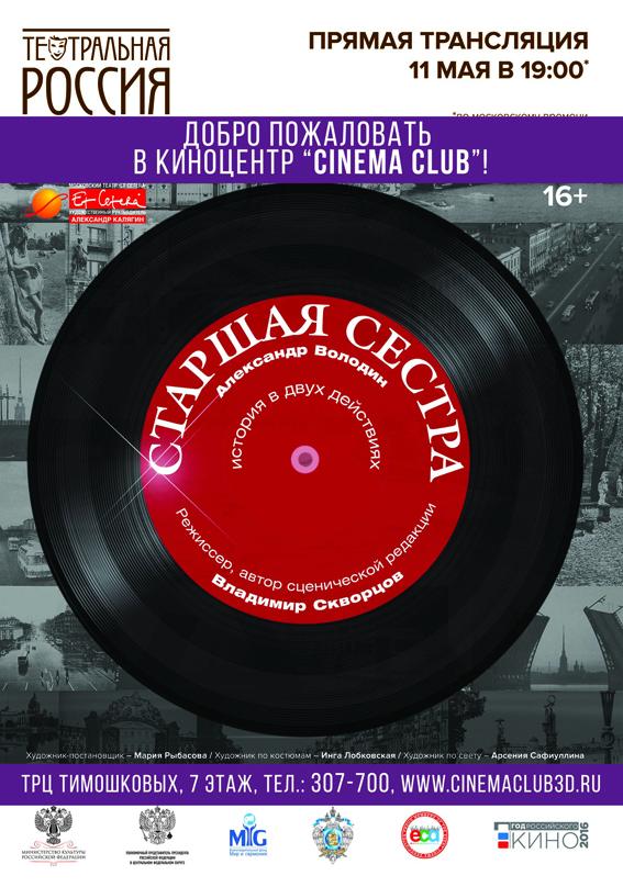 CinemaClub