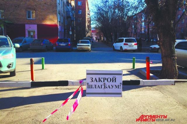 Жители домов в центре города отгородились от тех, кто не хочет платить за простой чужого авто.