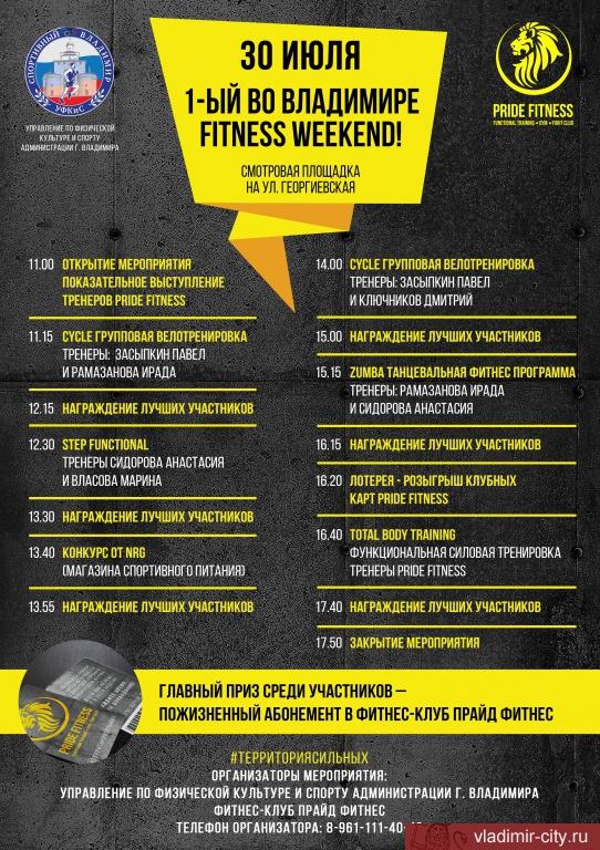 фитнес уикенд