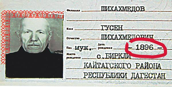 Шихахмедов
