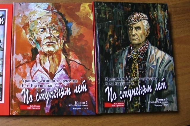 5 книг о Евтушенко уже вышли в Иркутске.