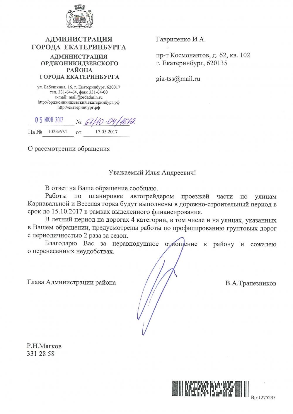 Ответ из администрации Орджоникидзевского района Екатеринбурга не заставил себя ждать.