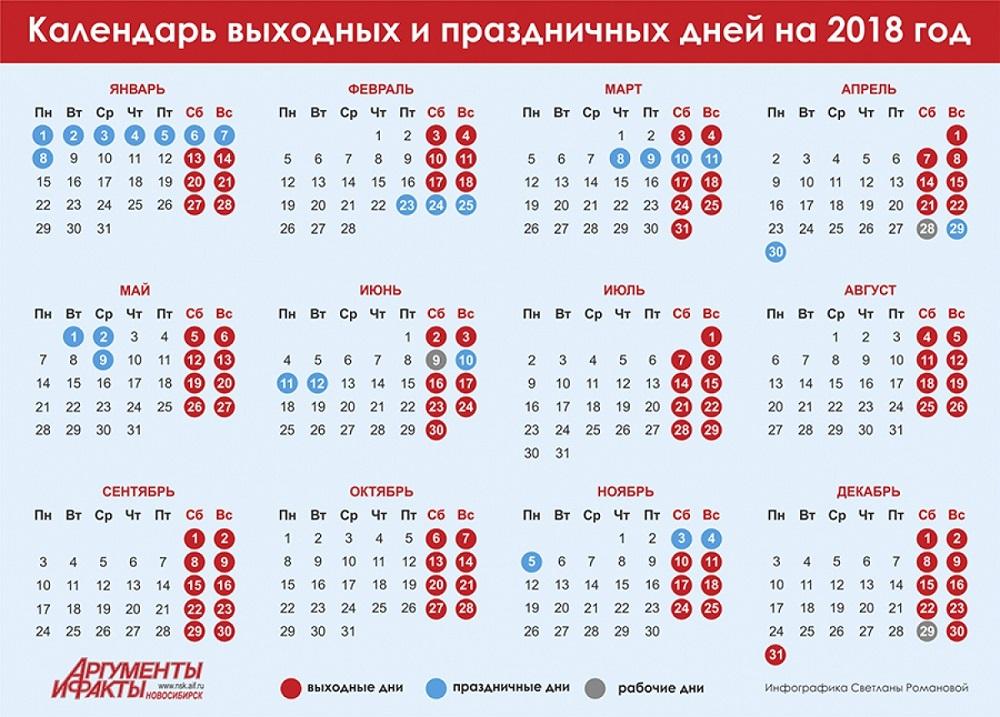 календарь выходных и праздничных дней на 2018 год