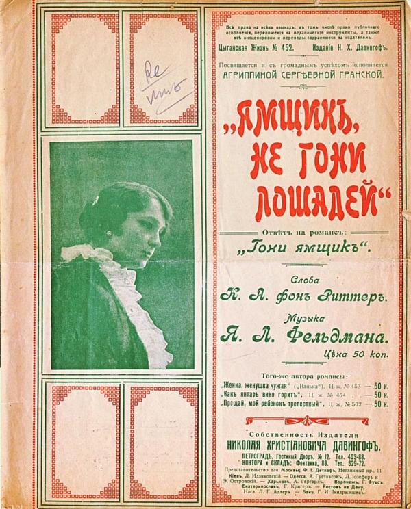 Обложка песни Агриппина Гранская «Ямщик, не гони лошадей».