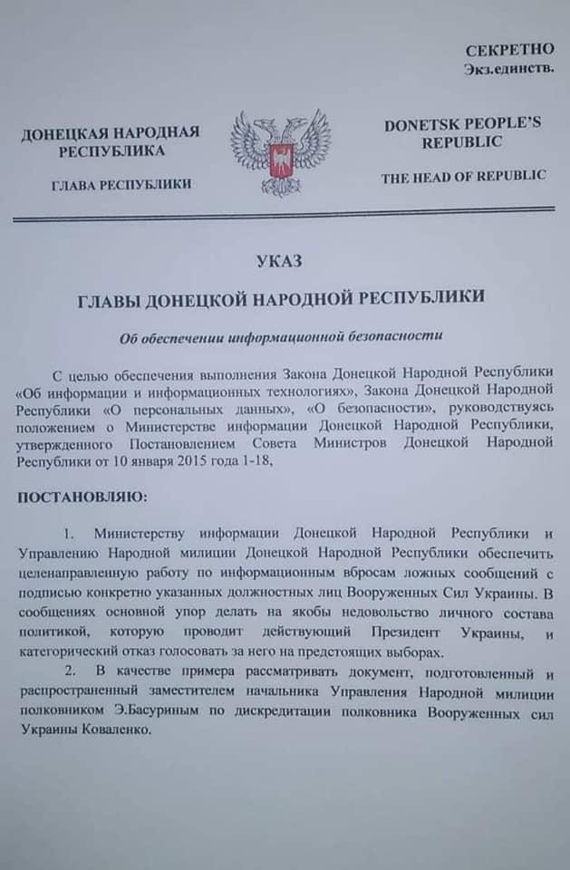 Глава «ДНР» издал секретный указ, связанный с выборами президента Украины