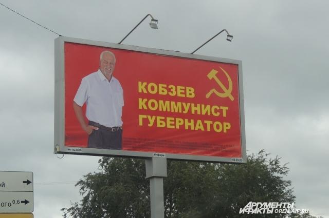 Кандидат от «Коммунистической партии социальной справедливости» Анатолий Кобзев так же разместил свою агитационную рекламу.