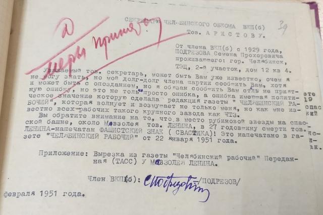 Письмо коммуниста Семена Подрезова в обком партии.