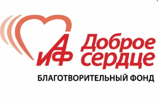 АиФ Доброе сердце
