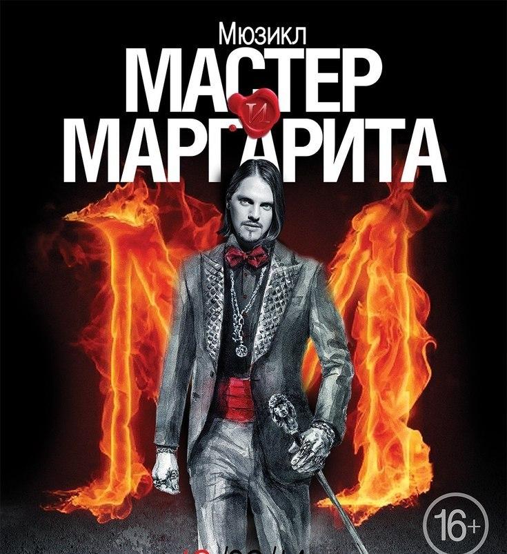 Мюзиклам в России - 20 лет.