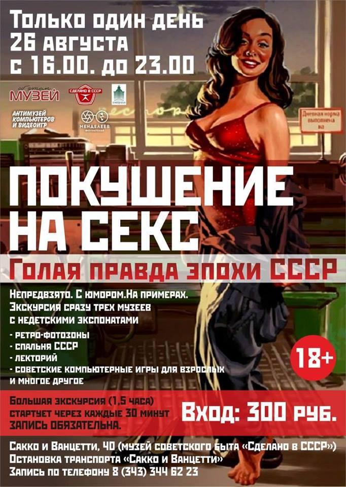 Экскурсия по миру советского секса займет всего 1,5 часа.