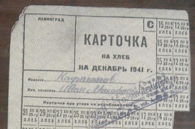 Карточка на хлеб времён блокады Ленинграда. Декабрь 1941.