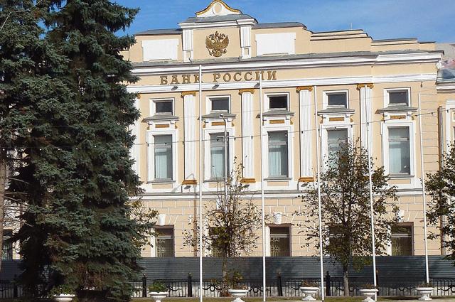 ЦБ РФ, Банк России, Центробанк
