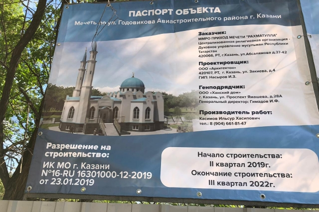 Так видят будущую мечеть авторы проекта.