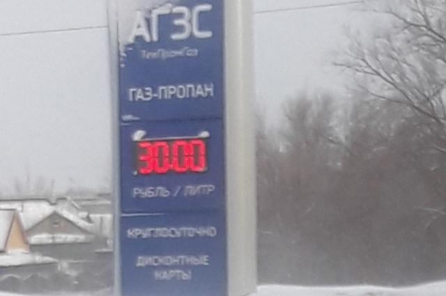 Теперь для того, чтобы заправить автомобиль пропан-бутаном, понадобиться заплатить за литр от 30 рублей.