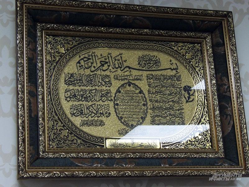 От дурного глаза Коран кладут татарским детям под подушку.