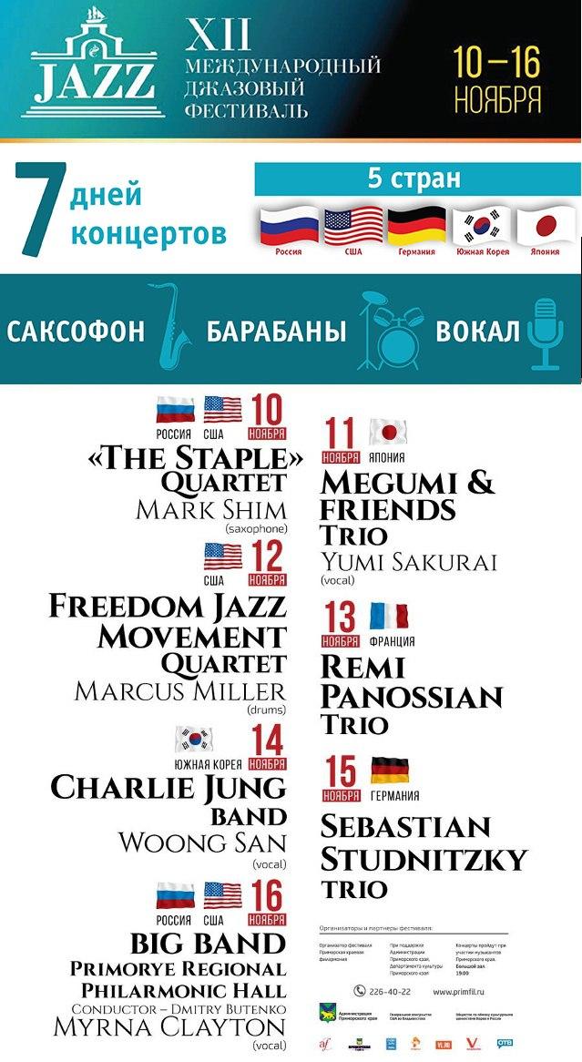 джазовый фестиваль в приморье