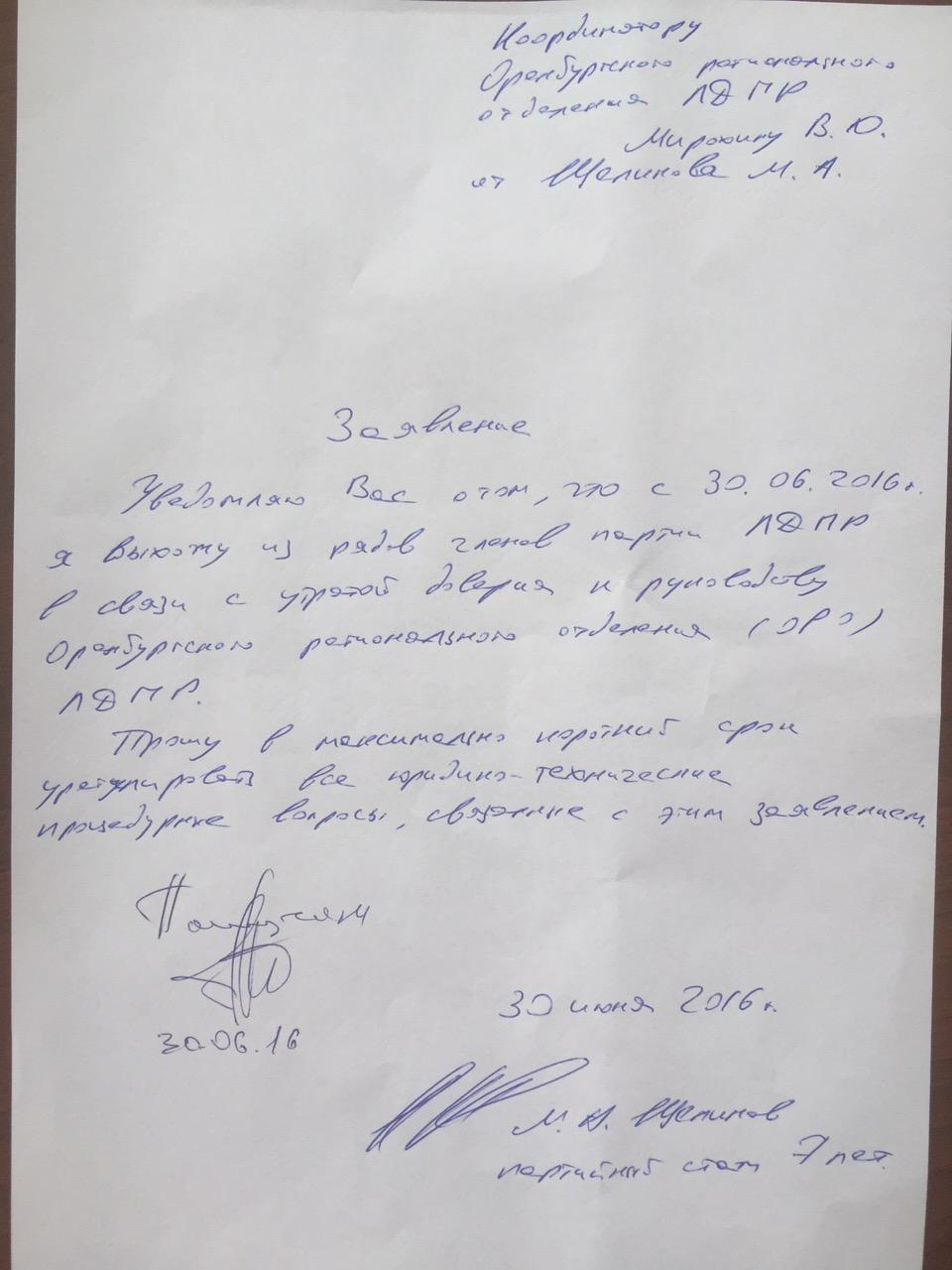 Заявление Максима Щепинова