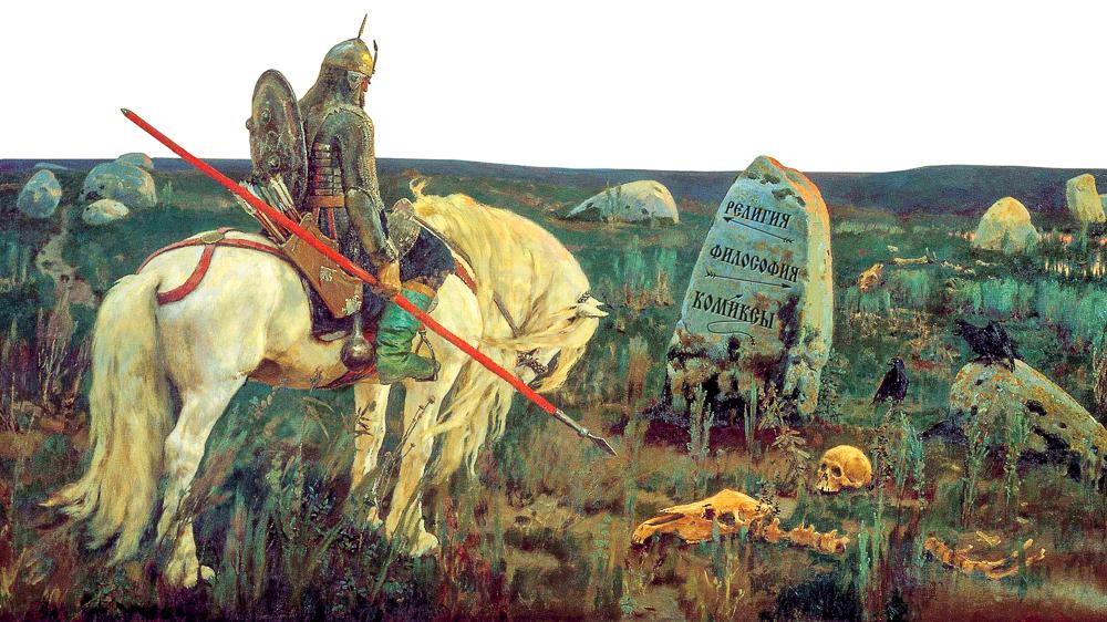 Философия, религия, комиксы... По какому пути пойдёт Россия – решать нас с вами.