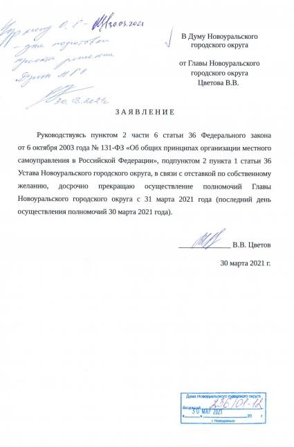 Заявление Владимира Цветова об уходе в отставку.