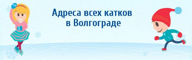 Шапка для катков Волгоград